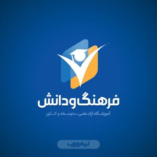طراحی لوگو آموزشگاه فرهنگ و دانش
