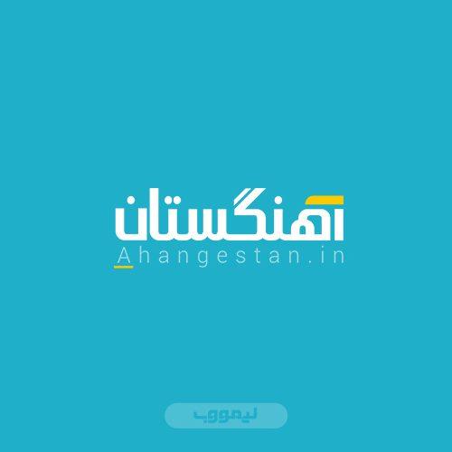طراحی لوگو سایت آهنگستان