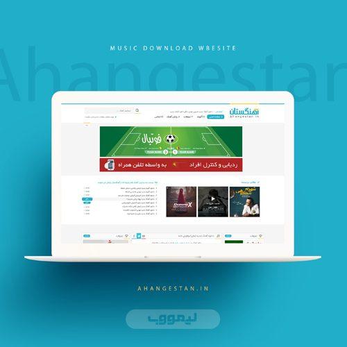 طراحی سایت آهنگستان