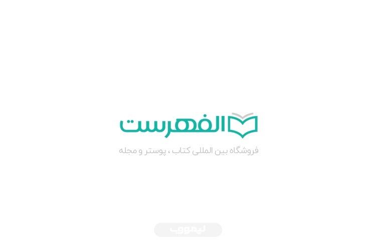 طراحی لوگو فروشگاه الفهرست