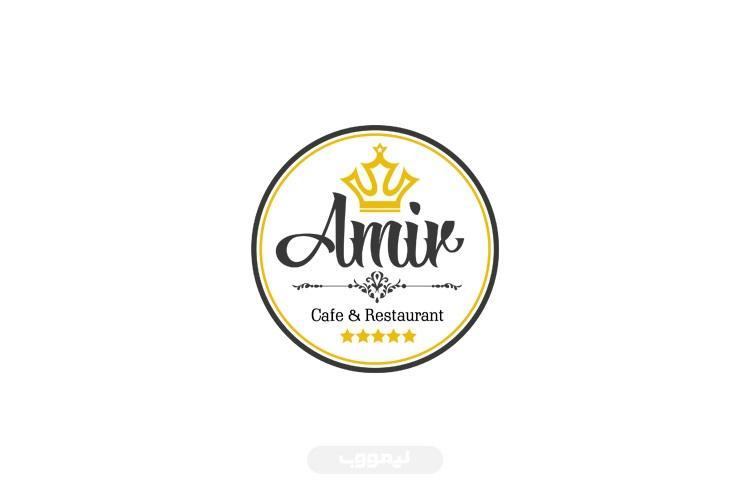 طراحی لوگو کافه رستوران امیر
