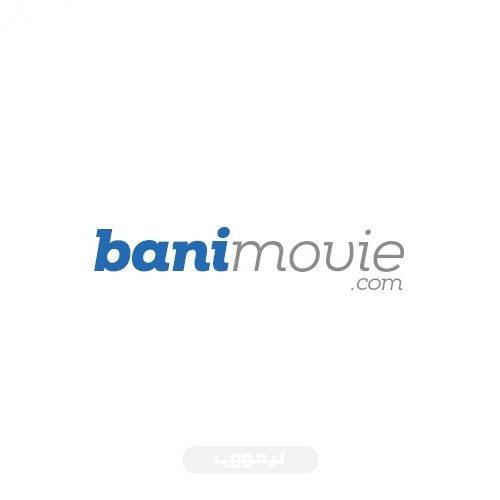 طراحی لوگو وبسایت بانی مووی