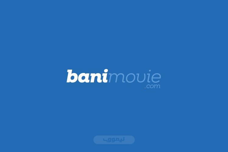 طراحی آرم وبسایت بانی مووی